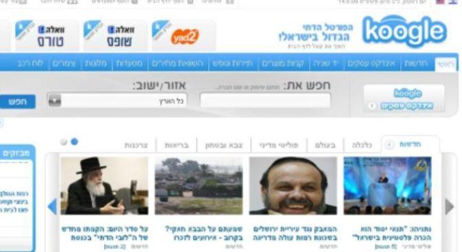 The Web Gets Kosher